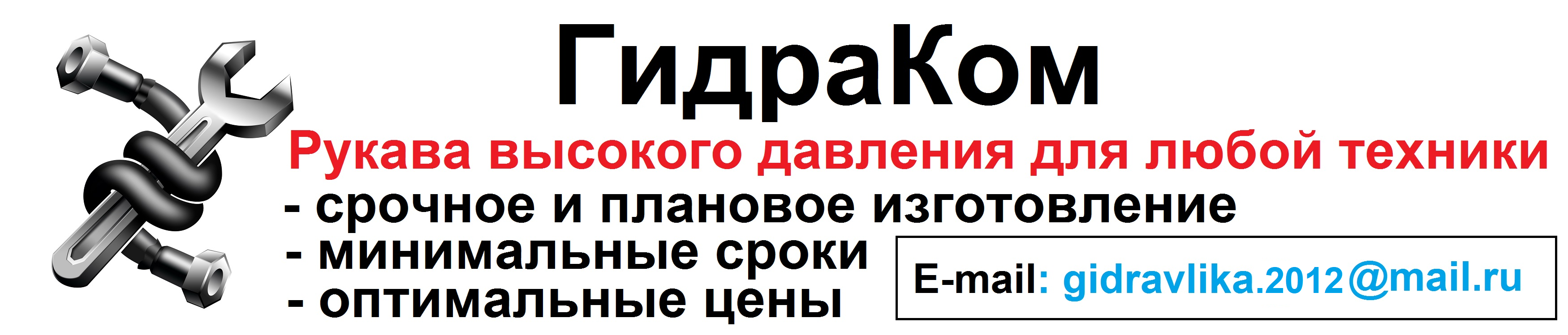ГидраКом